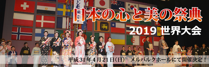 日本の心と美の祭典